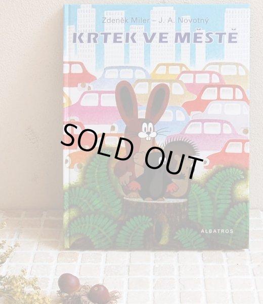 画像1: 東欧 チェコの絵本  もぐらの クルテク 「KRTEK VE MESTE / 町にいってしまった もぐらくんたち」    (1)